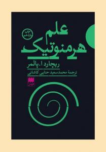 علم هرمنوتیک نویسنده ریچارد ا. پالمر مترجم محمد سعید حنایی کاشانی